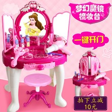Girls 3-4-5 years old children toy house dresser cosmetics Princess make-up girl birthday gift box