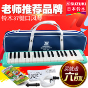 Genuine SUZUKI SUZUKI 37 key pianica childhood adult beginner exercises playing piano instrument blowing mouth