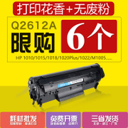 Application of HP2612a HP1010 LJ1020 hp1018 M1005 cartridge toner cartridge HP12A