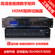 Engineering HDMI matrix 8 in 8 out of the video support Blu ray /3D/HDCP/1080P/EDID optional 4K