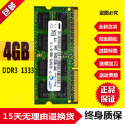 Samsung 4G DDR3 1333 notebook memory for Lenovo, ASUS, DELL, HP, IBM, apple