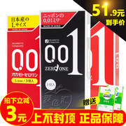 Japan Okamoto 001 ultra-thin condoms taste 0.01 condom imported male 3 Pack
