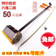 Priced direct shipping imitation mahogany six angle with nylon bow of national musical instruments erhu beginner to send 4 parts sale