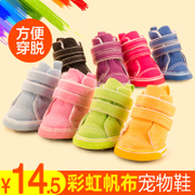 Rainbow dog shoes shoes winter Tactic Bichon pomeranian puppy shoes a four anti-skid breathable