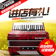 Shipping 60 bass bass accordion mansdon 96 bass 120 adult children learning to play professional grading test