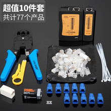 Genuine network pliers set tool crimping pliers network pliers + cable tester + network plug + stripping knife