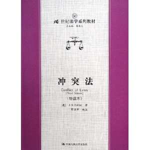 The second-hand conflict law (GHLD) J.G.C ollier Renmin university of China publishing house