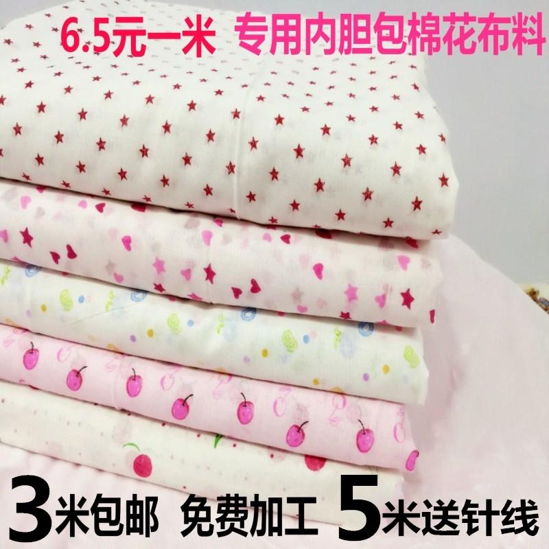 宝宝纯棉纱布都包布包棉花被子内胆棉胎褥子套棉絮垫包棉花布料