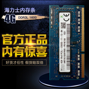 SK Hynix Hynix DDR3L 1600MHZ 4GB notebook memory compatible with DDR3