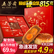 Wufangzhai moon cake gift box double yolk lotus seed paste the Mid Autumn Festival moon cake taste in the group purchase