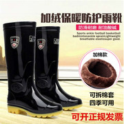 Male high boots tube water shoes wear non slip waterproof boots waterproof shoes three warm winter fishing boots