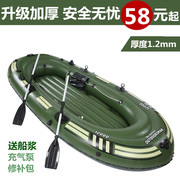 Double inflatable boat 3 people paddling thickened fishing boat two or three kayak extra thick inflatable boat fishing boat