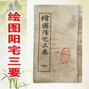 The three ancient books to drawing old old old old old book of ancient medical books of Feng Shui Book Book Antique