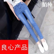High-waist light colored jeans pants womens stretch of nine pants slim Korean students pencil pants feet pants plus size