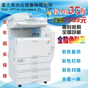 Ricoh mpc5000 4500350030002800 large black and white color print double-sided A3 copier