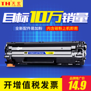 Tianhong HP hp388A easy to add powder p1007 P1008 m1216nfh m1213nf 88a toner cartridge