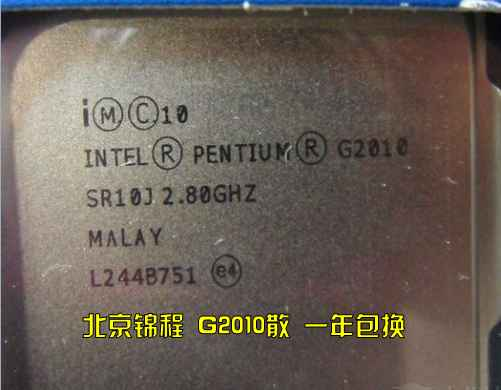 Intel Pentium G2010 oz new pieces a year