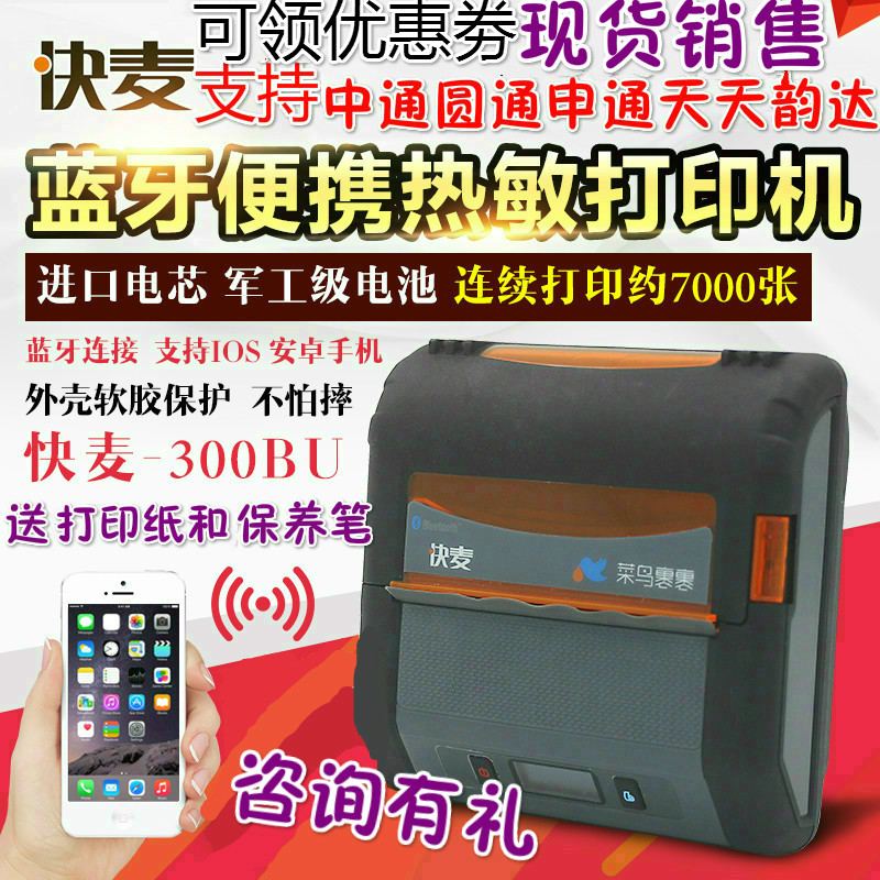 Fast wheat, KM300BU, Bluetooth, handheld, portable, thermal electronic surface, single courier, printer, Shen Yuantong