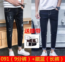 2 cartons of elastic jeans male New Summer 2017 feet thin Black Slim trend of Korean
