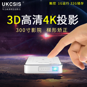 UKCSIS 3D Mini micro projector mobile phone home HD 4K apple Android wireless portable nuclear 1080P