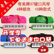 Shipping 37 key 32 key CMO pianica students beginners teaching with children playing pianica blowpipe