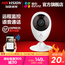 Hikvision fluorite C2C home smart wireless network surveillance camera wifi HD remote night vision