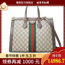 15-20 days Gucci / Gucci women's bag ophidia series GG Medium Tote Bag 33 * 24.5 * 17.5