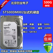 New Seagate 500g desktop, hard disk ST500DM002, single disc mute, 7200 rpm, Seagate 500g monitor, hard disk