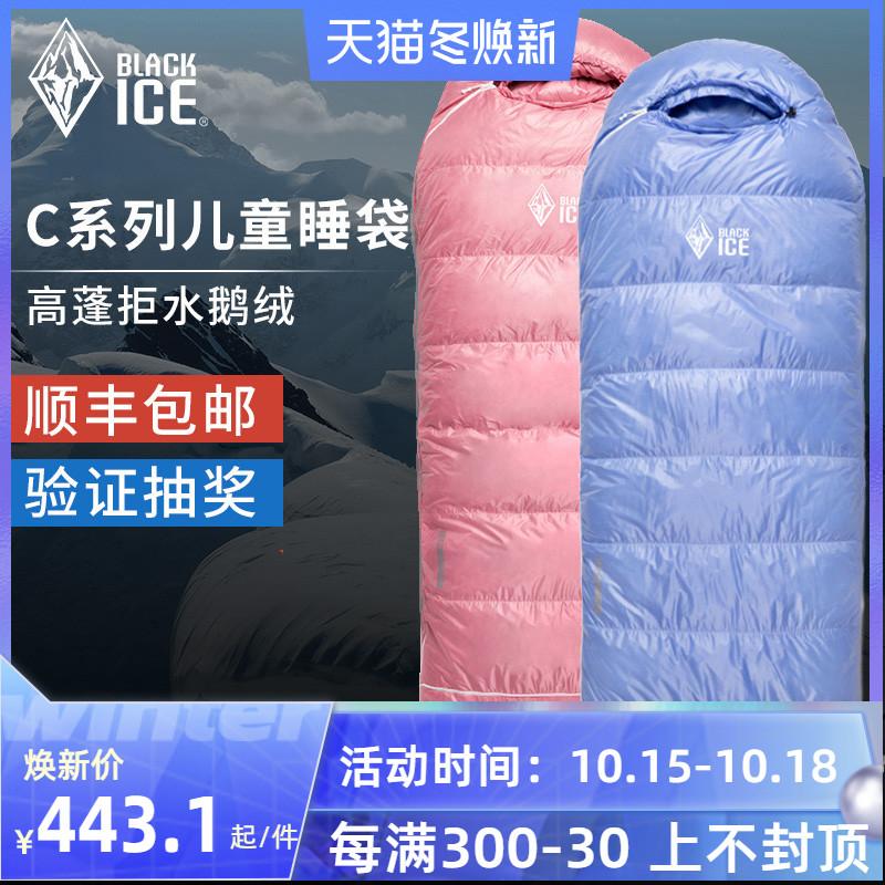 黑冰儿童旅行羽绒便携睡袋C轻薄鹅绒信封式户外保暖旅行隔脏用品