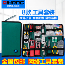The first line cable clamp line instrument crystal head Sanbao network tool Opel crimping tool line set