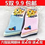 Six refers to the mouse men and women, children's socks, cotton, summer thin mesh mesh white socks 1-3-5-7-9