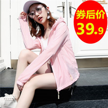 sun protection clothing female 2018 summer new Korean version of the long sun protection clothing large size short jacket long-sleeved air conditioning sun protection shirt