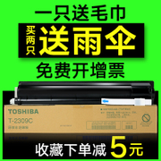 Original Toshiba T-2309C 280923032803 A AM high capacity toner toner