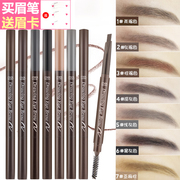 Authentic Korean Edith house double rotary automatic pencil waterproof anti sweat synophrys thrush powder with eyebrow brush card