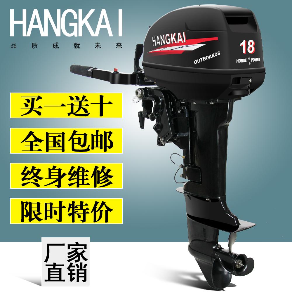 7 69] Hangkai 2-stroke 4-stroke outboard engine rubber boat