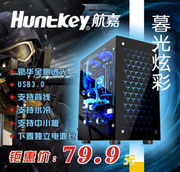 Huntkey Twilight side through mini computer chassis under the host power supply box water desktop gaming case back line