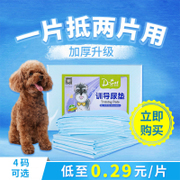Pleasant dog urine pad pet supplies diapers cat diapers diaper absorbent pad thickened deodorant 100