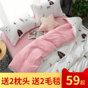 Nude sleeping cotton four-piece quilt cover 1.8m bedding single bed student quilt dormitory three-piece