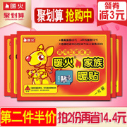 The warm fire warm paste paste with warm baby self heating house warm paste palace cold waist and abdomen cold feet warm hot treasure paste