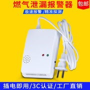 Combustible gas alarm domestic combustible gas alarm gas liquefied gas leakage sensor detector