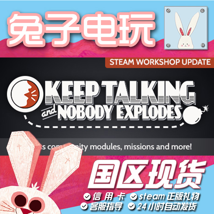 Steam游戏正版国区 保持通话 Keep Talking and Nobody Explodes