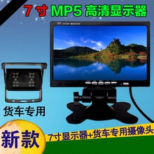 Car audio 7 inch MP5 monitor display screen with Bluetooth / U disk player card car reverse image FM