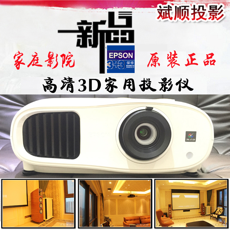 EPSON CH-, TW6300, CH-TW6700W, TW6700, TW6200 projectors, 3D HD 1080P