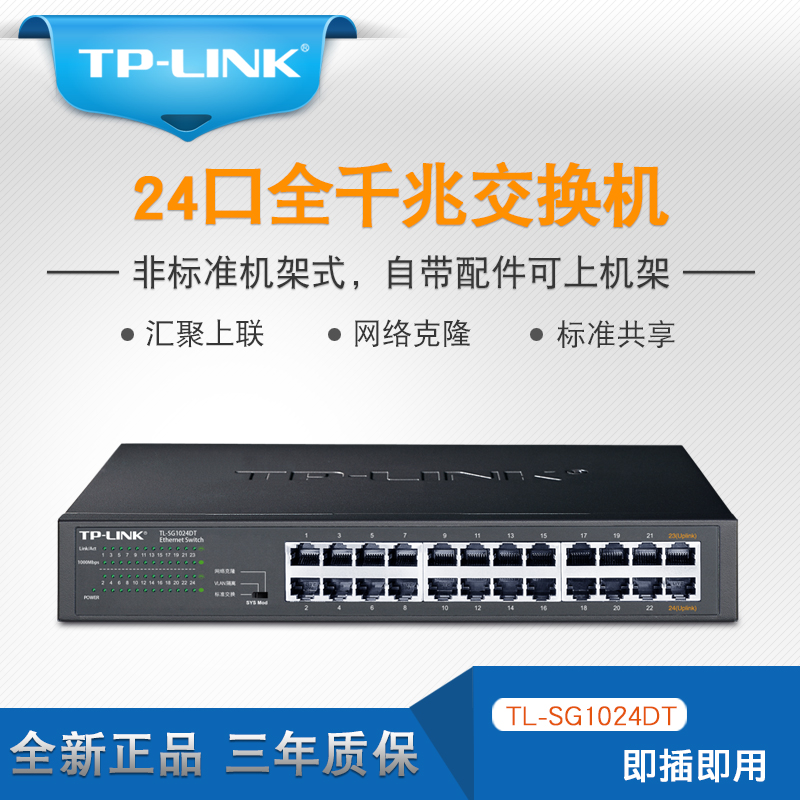 TP-LINK 24 all Gigabit switch, TL-SG1024DT desktop 1000M network monitoring