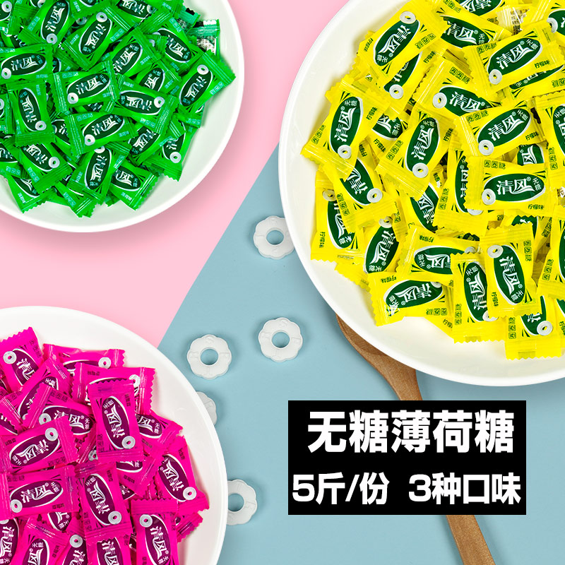 清风无糖薄荷糖清凉糖5斤散装糖果饭店银行招待糖清口气零食 包邮