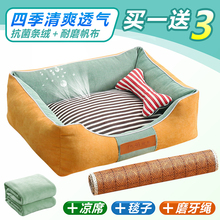 Kennel Small medium-size large-scale dog taidijinmao washable cat litter Four Seasons Universal Summer Bixiong pet nest
