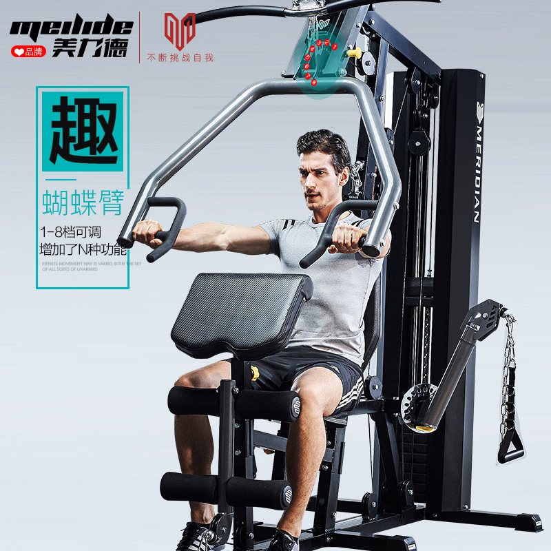 美力德飞鸟多功能健身器材家用组合单站男运动器械套装综合训练器