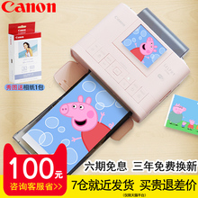 Canon CP1300 portable mobile phone photo printer home wireless mini photo printing small for 1200