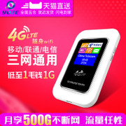 Telecom China Unicom 4G wireless router three card car MiFi full Netcom Internet treasure mobile portable WiFi
