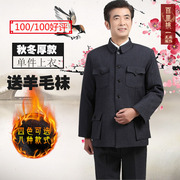 In the autumn and winter coat old male elderly tunic suit old people with Zhongshan Fu grandpa Tunic
